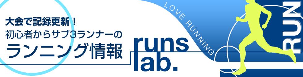 大会で記録更新!初心者からサブ3ランナーのランニング情報 Runs Labランズラボ